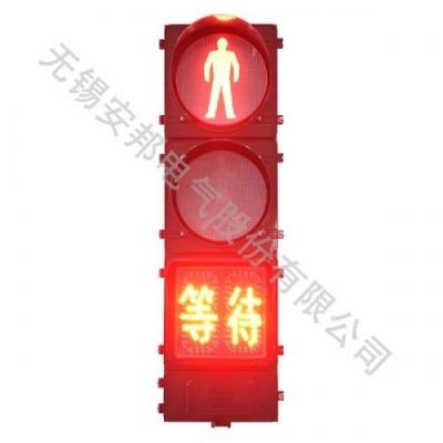 人行横道计时等待信号灯